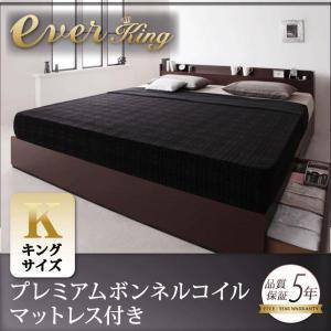 収納ベッド キング マットレス付き プレミアムボンネルコイル 棚・コンセント付ベッド|happyrepo