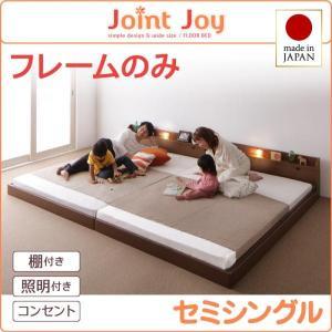 親子で寝られる棚・照明付き連結ベッド セミシングル フレームのみ|happyrepo
