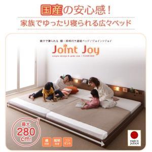 親子で寝られる棚・照明付き連結ベッド セミシングル フレームのみ|happyrepo|02