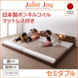 親子で寝られる棚・照明付き連結ベッド セミダブル 日本製ボンネルコイルマットレス付き|happyrepo