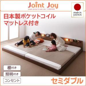 親子で寝られる棚・照明付き連結ベッド セミダブル 日本製ポケットコイルマットレス付き|happyrepo