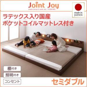 親子で寝られる棚・照明付き連結ベッド セミダブル 天然ラテックス入日本製ポケットコイルマットレス付き|happyrepo