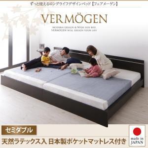 ずっと使えるロングライフデザインベッド セミダブル 天然ラテックス入日本製ポケットコイルマットレス付き|happyrepo