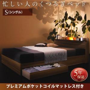 シングルベッド マットレス付き プレミアムポケットコイル モダンライト・コンセント付き収納付きベッド シングル|happyrepo
