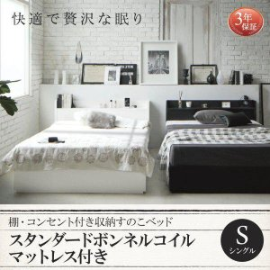 すのこベッド シングル マットレス付き スタンダードボンネルコイル シングルベッド ブラック ホワイ...
