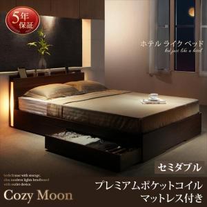 収納ベッド セミダブル マットレス付き プレミアムポケットコイル スリムモダンライト付きベッド|happyrepo
