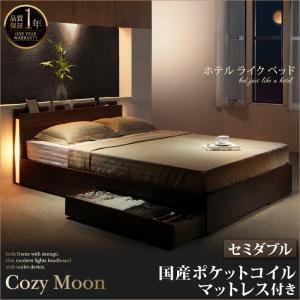 収納ベッド セミダブル マットレス付き 国産カバーポケットコイル スリムモダンライト付きベッド|happyrepo