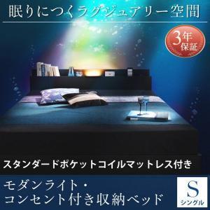 シングルベッド マットレス付き スタンダードポケットコイル モダンライト・コンセント付き収納付きベッド シングル|happyrepo