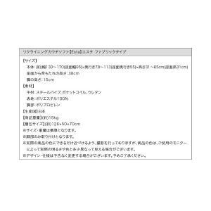 カウチソファ 2人掛けソファー ファブリックタイプ リクライニング|happyrepo|19