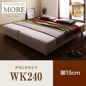 脚付きマットレスベッド WK240 グランドタイプ 脚15cm 日本製ポケットコイルマットレスベッド|happyrepo