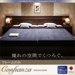 家族で寝られるホテル風ベッド ワイド240Aタイプ フレームのみ キングサイズより大きいベッド|happyrepo