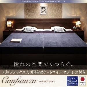 家族で寝られるホテル風ベッド ワイド240Aタイプ マットレス付き 天然ラテックス入日本製ポケットコイルマットレス キングサイズより大きいベッド|happyrepo