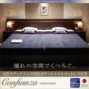 家族で寝られるホテル風ベッド ワイド260 マットレス付き 天然ラテックス入日本製ポケットコイルマットレス キングサイズより大きいベッド|happyrepo