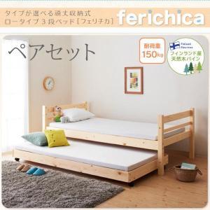 3段ベッド ペアセット タイプが選べる頑丈ロータイプ収納式三段ベッド happyrepo