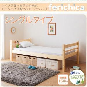 3段ベッド シングルタイプ タイプが選べる頑丈ロータイプ収納式三段ベッド happyrepo