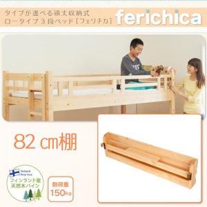 3段ベッド用 82cm棚 タイプが選べる頑丈ロータイプ収納式三段ベッド happyrepo