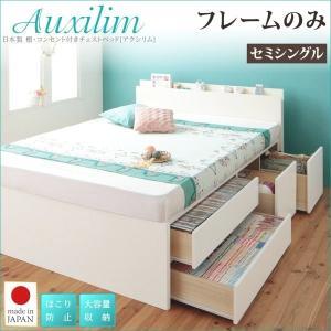 (お客様組立) 日本製大容量収納付きチェストベッド セミシングル フレームのみ|happyrepo