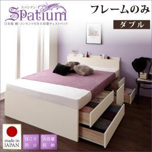 ダブルベッド フレームのみ 日本製 宮付き(棚)・コンセント付き 大容量チェストベッド happyrepo