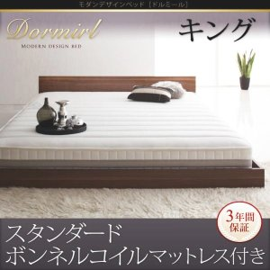 キングベッド マットレス付き ベッド スタンダードボンネルコイル キング キングサイズベッド|happyrepo