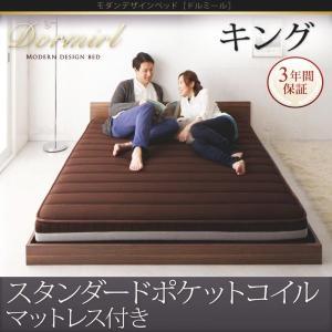 キングベッド マットレス付き ベッド スタンダードポケットコイル キング キングサイズベッド|happyrepo
