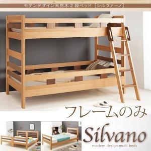 二段ベッド フレームのみ 天然木2段ベッド happyrepo