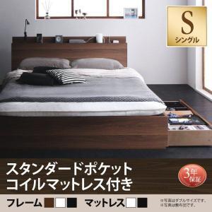 シングルベッド マットレス付き スタンダードポケットコイル スリム棚・多コンセント付き・収納付きベッド シングル|happyrepo
