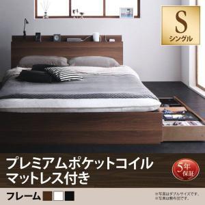 シングルベッド マットレス付き プレミアムポケットコイル スリム棚・多コンセント付き・収納付きベッド シングル happyrepo