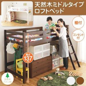 ロフトベッド 子供用 フレームのみ 木製 揺れに強い棚・コンセント付天然木ミドルタイプ|happyrepo