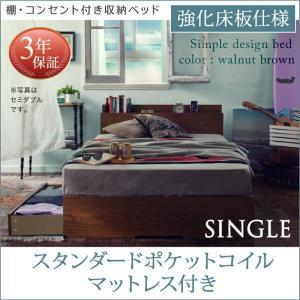 収納ベッド シングル マットレス付き スタンダードポケットコイル 棚・コンセント付きベッド 床板仕様 happyrepo
