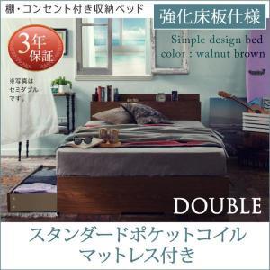 収納ベッド ダブル マットレス付き スタンダードポケットコイル 棚・コンセント付きベッド 床板仕様 happyrepo