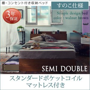 収納ベッド セミダブル マットレス付き スタンダードポケットコイル 棚・コンセント付きベッド すのこ仕様|happyrepo