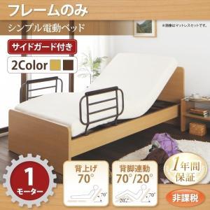介護ベッド 電動ベッド フレームのみ 1モーター|happyrepo