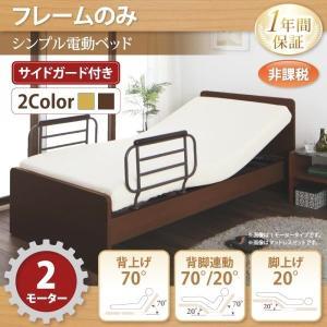 介護ベッド 電動ベッド フレームのみ 2モーター|happyrepo
