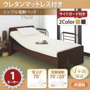 介護ベッド 電動ベッド ウレタンマットレス付き 1モーター|happyrepo