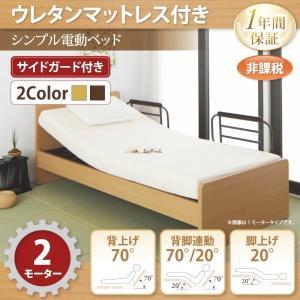 介護ベッド 電動ベッド ウレタンマットレス付き 2モーター|happyrepo