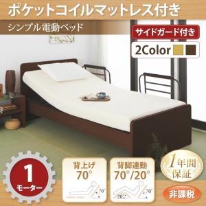 介護ベッド 電動ベッド ポケットコイルマットレス付き 1モーター|happyrepo