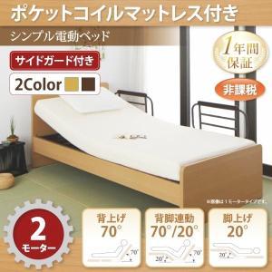 介護ベッド 電動ベッド ポケットコイルマットレス付き 2モーター|happyrepo
