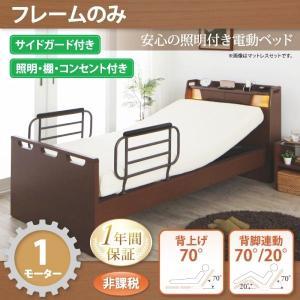 介護ベッド 棚・照明・コンセント付き電動ベッド フレームのみ 1モーター|happyrepo
