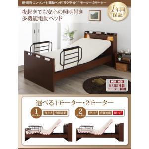 介護ベッド 棚・照明・コンセント付き電動ベッド フレームのみ 1モーター|happyrepo|02