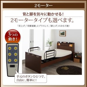 介護ベッド 棚・照明・コンセント付き電動ベッド フレームのみ 1モーター|happyrepo|07
