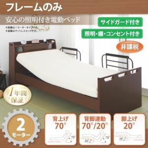 介護ベッド 棚・照明・コンセント付き電動ベッド フレームのみ 2モーター|happyrepo