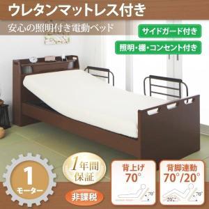 介護ベッド 棚・照明・コンセント付き電動ベッド ウレタンマットレス付き 1モーター|happyrepo