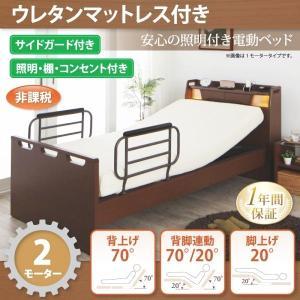 介護ベッド 棚・照明・コンセント付き電動ベッド ウレタンマットレス付き 2モーター|happyrepo