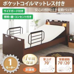 介護ベッド 棚・照明・コンセント付き電動ベッド ポケットコイルマットレス付き 1モーター|happyrepo