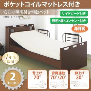 介護ベッド 棚・照明・コンセント付き電動ベッド ポケットコイルマットレス付き 2モーター|happyrepo