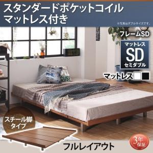 デザインベッド セミダブル マットレス付き スタンダードポケットコイル スチール脚タイプ フルレイアウト:フレーム幅120 セミダブルベッド|happyrepo