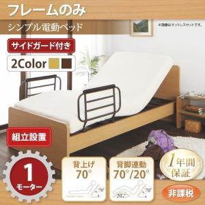 (組立設置) 介護ベッド シンプル電動ベッド フレームのみ 1モーター|happyrepo