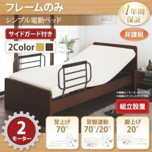 (組立設置) 介護ベッド シンプル電動ベッド フレームのみ 2モーター|happyrepo