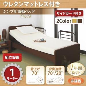 (組立設置) 介護ベッド シンプル電動ベッド ウレタンマットレス付き 1モーター|happyrepo