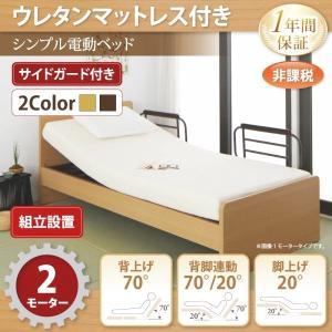 (組立設置) 介護ベッド シンプル電動ベッド ウレタンマットレス付き 2モーター|happyrepo